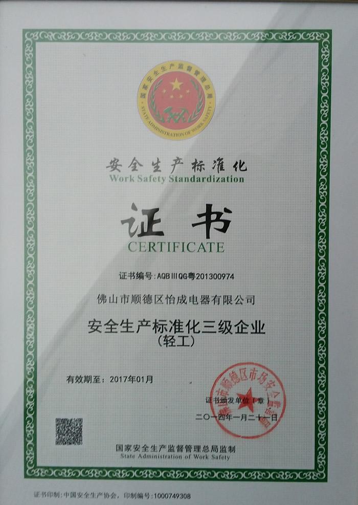 怡成电器获安全生产标准化三级企业证书
